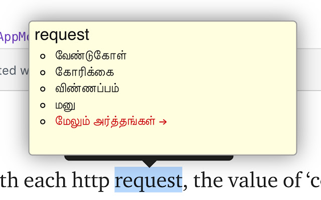 Instant Tamil