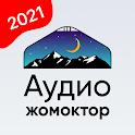 Кыргызча аудио жомоктор icon