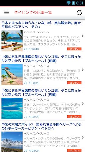 玩新聞App|AB-ROAD エイビーロード 海外ガイド記事免費|APP試玩
