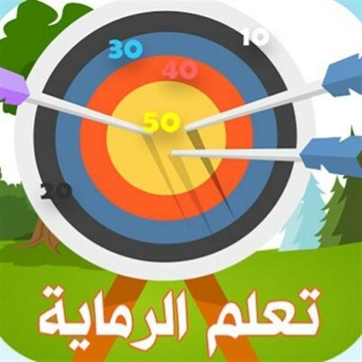 لعبة السهام بالعربية