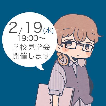 【イベント情報】2020年2月19日(水曜日)に学校見学会を開催します。