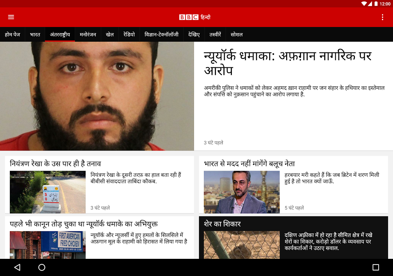 BBC Hindi- screenshot