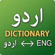 Free English Urdu Dictionary Offline -  اردو لغت