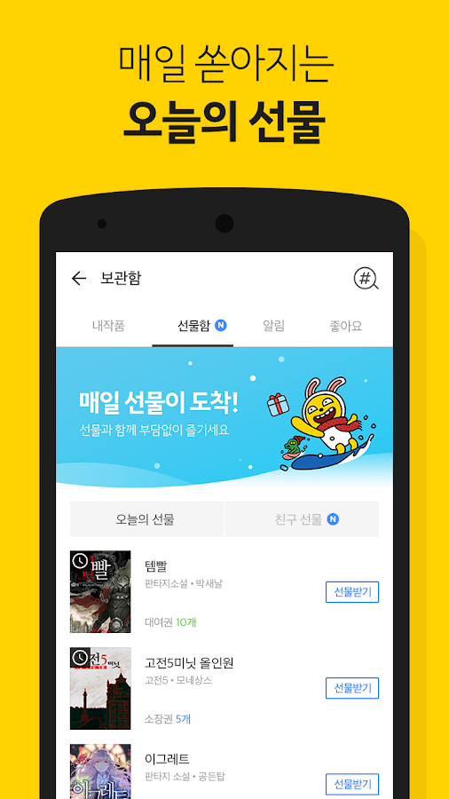 카카오페이지 KakaoPage- screenshot