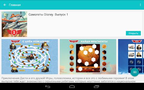 Самолеты Disney - Журнал screenshot 15