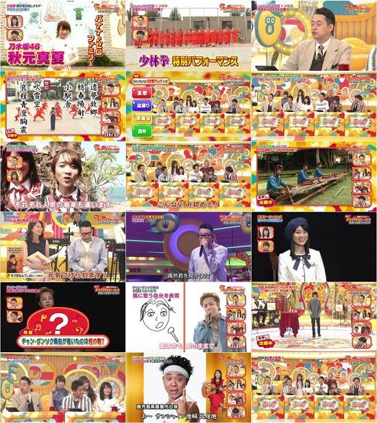 (TV-Variety)(720p) 極上!バナナ♪ゼロミュージック「世界の音楽クイズスペシャル」 170816