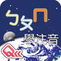 Bopomo Learn Chinese Phonics icon
