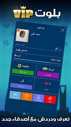 بلوت VIP APK Download – Free Card GAME for Android 9