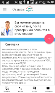 Мечников+- screenshot thumbnail