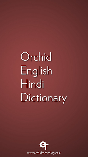 英印地文词典