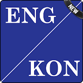English To Konkani Dictionary
