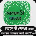 বেহেশতী জেওর বাংলা icon