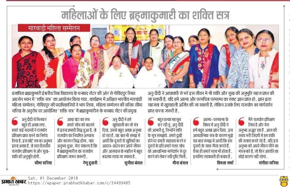 Marwadi Mahila Samiti Govindpur and Brahma Kumaris Dhanbad