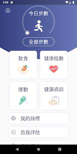 Download 減走糖尿 For PC Windows and Mac apk screenshot 1