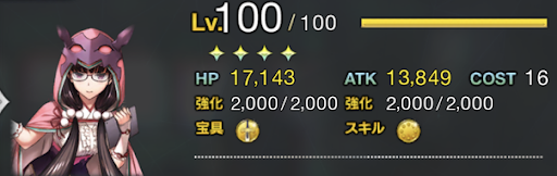 刑部姫レベル100