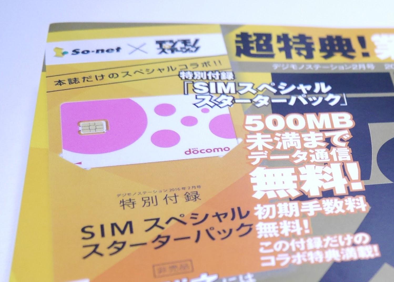 「0 SIM by So-net」を入手してみた。