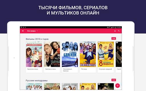 ivi – фильмы и мультики онлайн screenshot 6