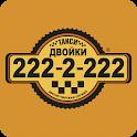 """Такси """"ДВОЙКИ"""" (Челябинск) icon"""