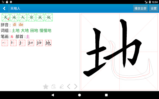 Write Chinese characters with me 1.1.1 screenshots 14