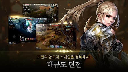 카발 모바일 (CABAL Mobile) APK screenshot thumbnail 5