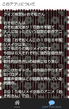 クイズ検定forおそ松さんのおすすめ画像3