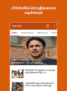 Tamil News India - Samayam- screenshot thumbnail