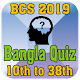 BCS Bangla Quiz Game 2019 (10th - 38th) for PC-Windows 7,8,10 and Mac