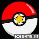 한국공식커뮤니티 for 포켓몬고 icon