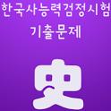 중급 한국사능력검정시험 12~14회 icon