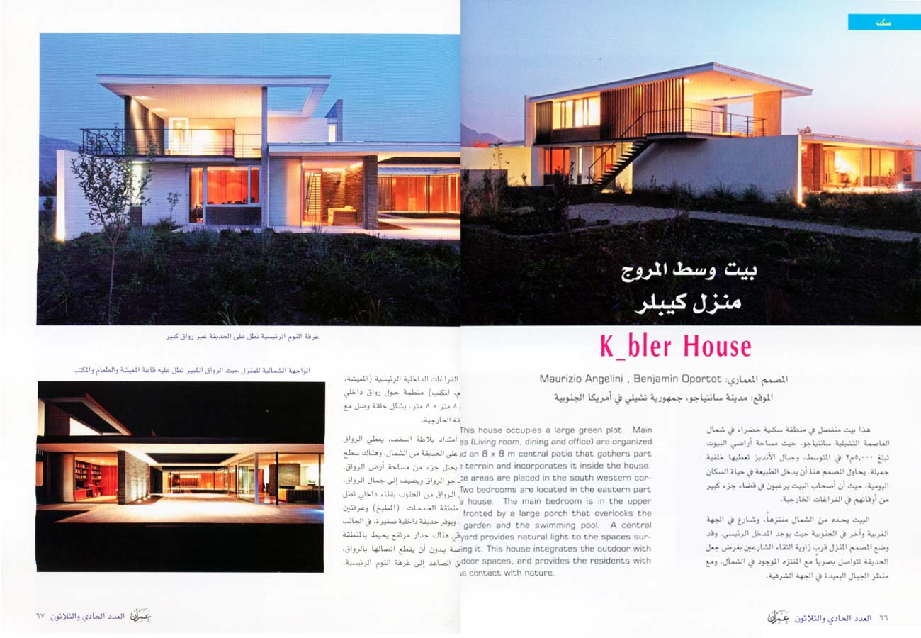 Photo: Umran / #31 / Vol.8 / Arabia Saudita / 2010