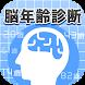 脳年齢診断