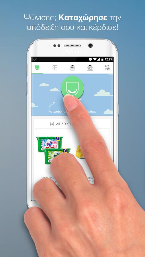 Pockee - στιγμιότυπο οθόνης