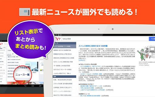 Yahoo! JAPANu3000u30cbu30e5u30fcu30b9u306bu30b9u30ddu30fcu30c4u3001u691cu7d22u3001u5929u6c17u307eu3067u3002u5730u9707u3084u5927u96e8u306au3069u306eu707du5bb3u30fbu9632u707du60c5u5831u3082 Apk apps 8