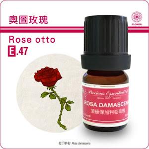 奧圖玫瑰精油5ml/保加利亞產地直購Rose otto