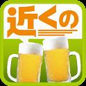 近くの飲み屋(e-shops ローカル) icon