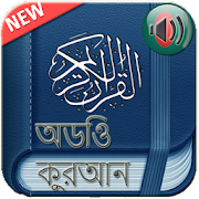 Quran Bangla Audio