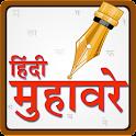 Hindi Muhavare | हिंदी मुहावरे icon