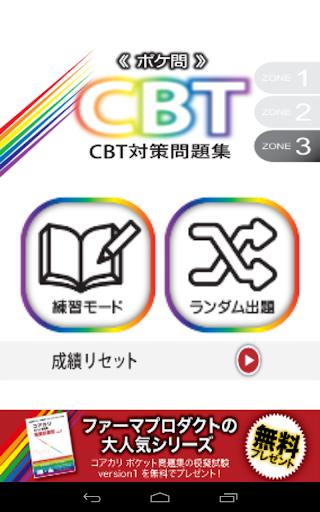薬学生支援CBT問題集 Zone3