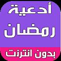 ادعية شهر رمضان المبارك 2016 icon
