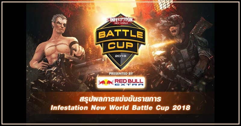 [Infestation] สรุปผล Infestation New World Battle Cup 2018!