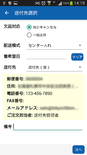 MATSUMURA KOGEI Trade fair App 1.1.5 Windows u7528 5