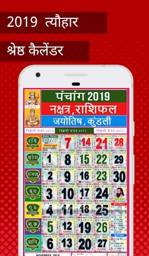 Hindi Calendar 2019 - u0939u093fu0902u0926u0940 u0915u0948u0932u0947u0902u0921u0930 2019 | u092au0902u091au093eu0902u0917 50.5 screenshots 2