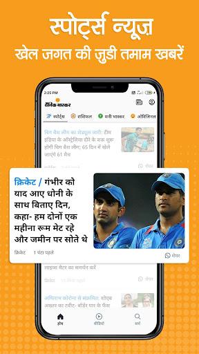 Dainik Bhaskar screenshot 6