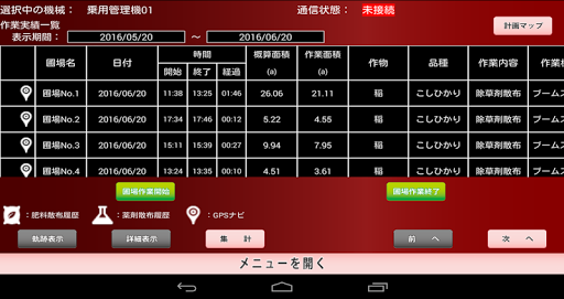 GPSu30cau30d3u30b7u30b9u30c6u30e0 1.0.1 Windows u7528 6