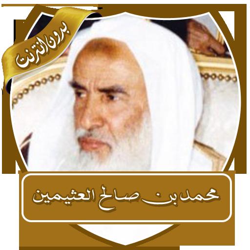 Lectures of Sheikh Othaimen