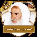 محاضرات الشيخ العثيمين بدون نت 1.0