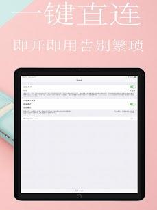 UfunR – Free China Mainland VPN 7