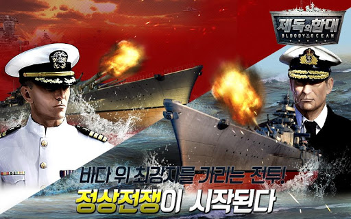 제독의함대:정상전쟁