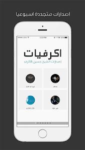 اكرفيات - حسين الاكرف screenshot 3
