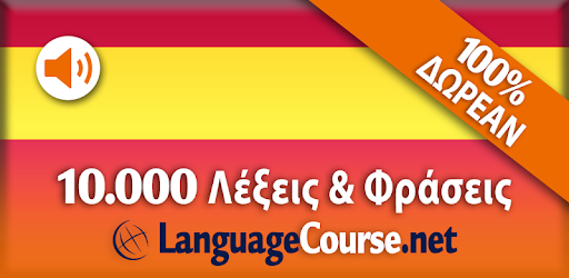 δωρεάν ραντεβού Ισπανικά sites